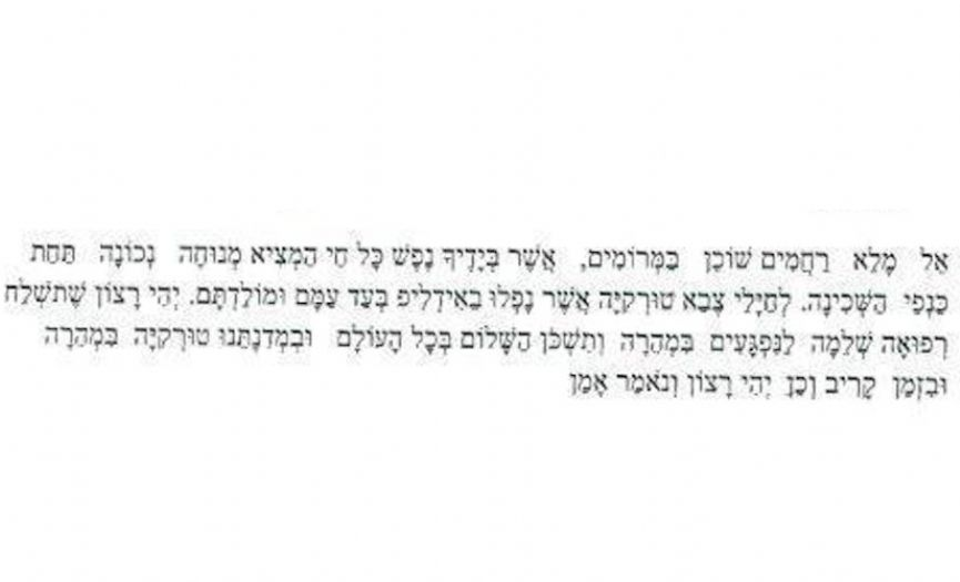Prayer for Our Soldiers in the Synagogues