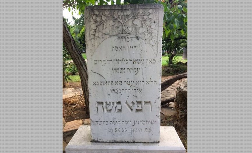 Antalya´s Lonely Jewish Tombstone