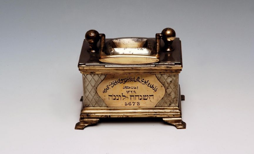 From the Museum of Turkish Jews: ´Tzedakah Box´