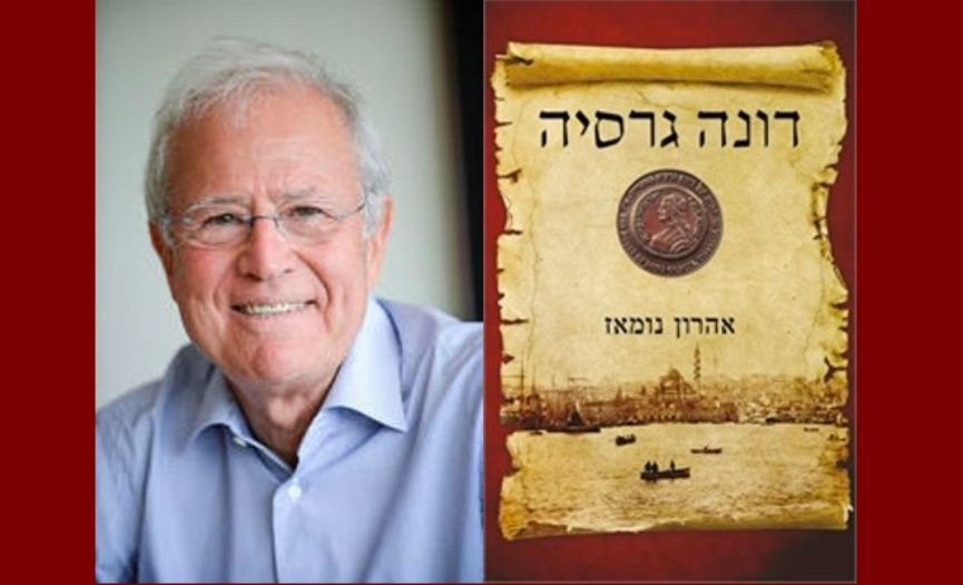 Aaron Nommaz´s ´Dona Gracia´ Now In Hebrew