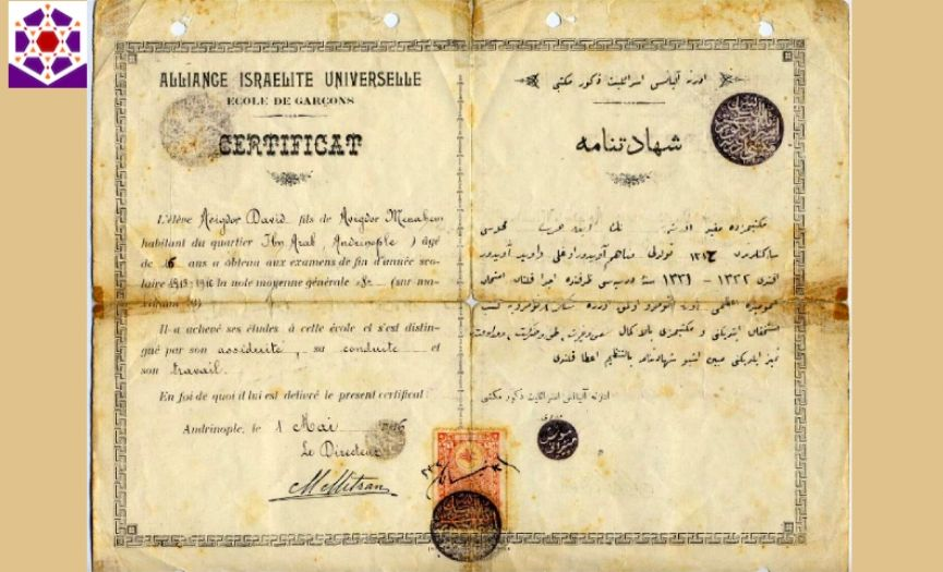 From the Museum of Turkish Jews: ´School Diploma´