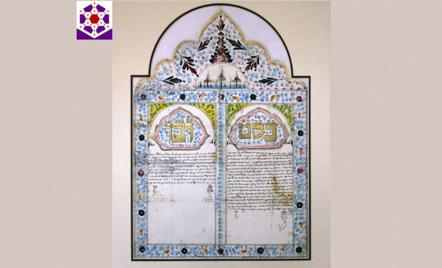 From the Museum of Turkish Jews: ´Ketubah - Marriage Contract´