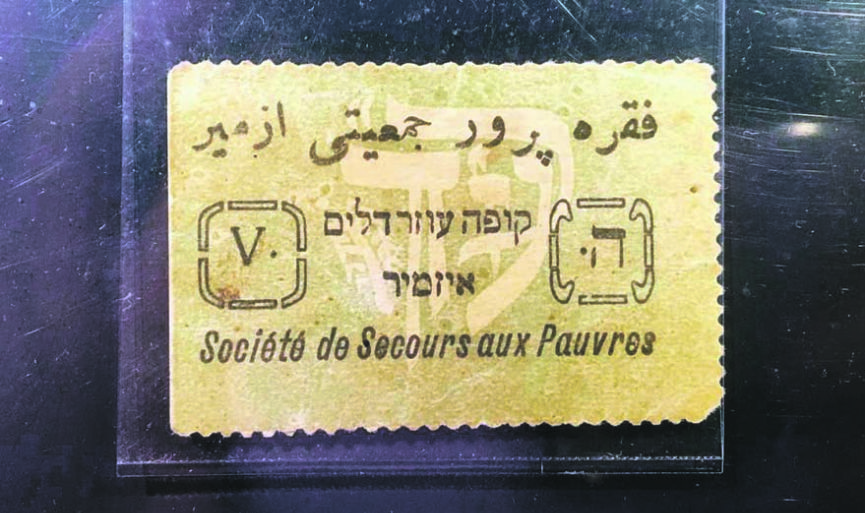 From the Museum of Turkish Jews: ´Emergency Money´