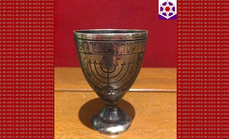 From the Museum of Turkish Jews: ´Kiddush Cup´