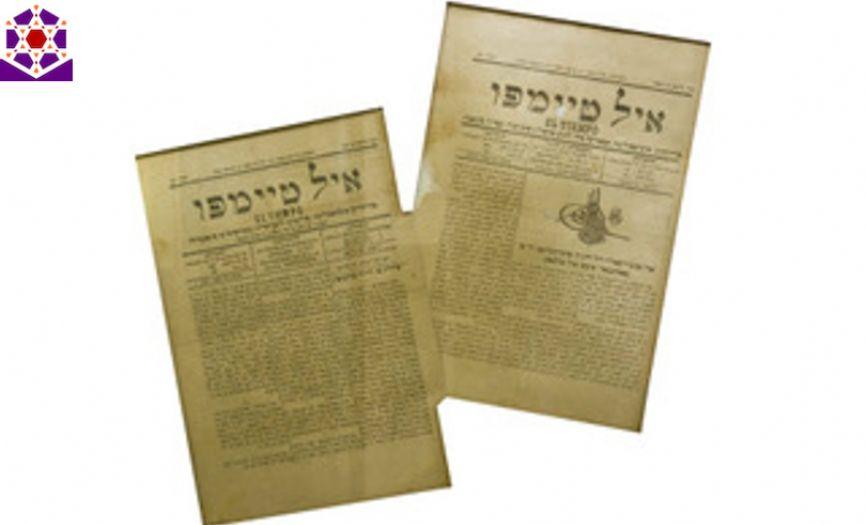 From the Museum of Turkish Jews: ´El Tiempo Newspaper´